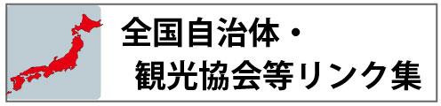 全国自治体・観光協会等リンク集