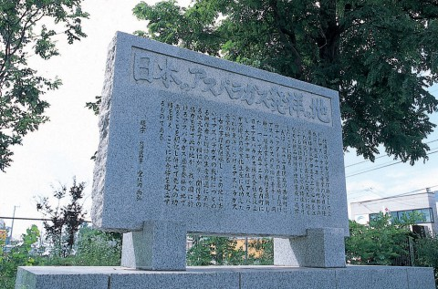 日本アスパラ発祥の地