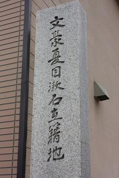 夏目漱石在籍地の碑